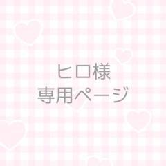 "Thumbnail of ""ぼん様 専用ページ"""