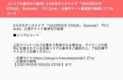 "Thumbnail of ""VAZZROCK STAGE Episode1 抽選シリアルコード"""