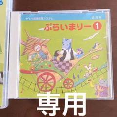 "Thumbnail of ""ヤマハ音楽教育システム 幼児科 ぷらいまりー1 CD DVD 2点セット"""