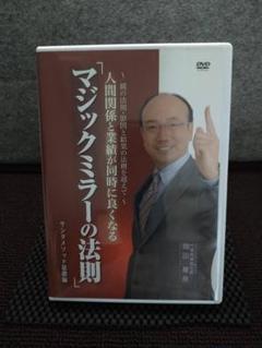 """Thumbnail of """"「マジックミラーの法則」サンタメソッド基礎編DVD"""""""