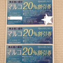 "Thumbnail of ""マルコ 株主優待券  20%割引券3枚"""