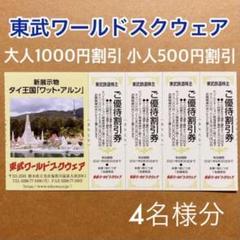 "Thumbnail of ""東武ワールドスクウェア 優待券 割引券 チケット 4人分"""
