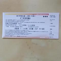 "Thumbnail of ""歌舞伎市川海老蔵札幌公演チケット一枚"""
