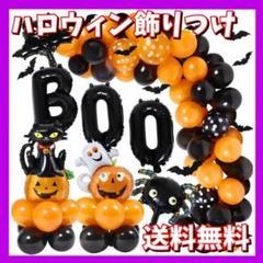 """Thumbnail of """"先取り❤️ハロウィン飾りつけ バルーン 風船セット かぼちゃ 写真撮影 パーティー"""""""