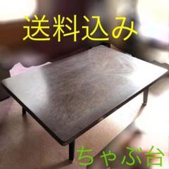 """Thumbnail of """"テーブル ちゃぶ台"""""""