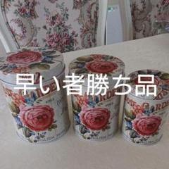 """Thumbnail of """"薔薇 収納缶3個セット 入れ子式"""""""