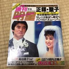 "Thumbnail of ""週刊明星 1985 7.11 松田聖子 神田正輝 ウェディング"""