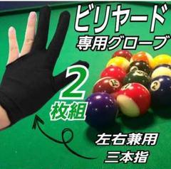 "Thumbnail of ""ビリヤードグローブ ビリヤード 2枚セット 左右兼用 ビリヤード手袋"""