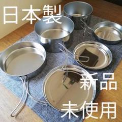 "Thumbnail of ""新品 未使用 日本製 ステンレス キャンプ クッカー セット"""
