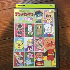"""Thumbnail of """"それいけ!アンパンマン19.10 レンタルアップ"""""""