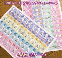 "Thumbnail of ""◆昭和レトロ◆サンキューシール 赤りんごうさぎ2シート88枚セット"""