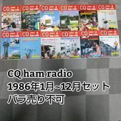 "Thumbnail of ""CQ ham radio CQ誌 アマチュア無線 1986年 セット"""