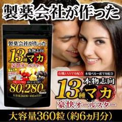 "Thumbnail of ""13種 マカ サプリメント 6ヶ月分 360粒"""