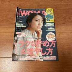 "Thumbnail of ""日経WOMAN 8月号"""