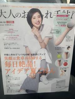 """Thumbnail of """"大人のおしゃれ手帖 9月号 付録のみ"""""""