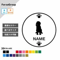 """Thumbnail of """"ゴールデンレトリバー3 (136-24) 犬 ステッカー 名前入れ"""""""