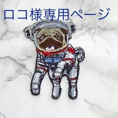 "Thumbnail of ""ロコ様専用トートバッグ"""