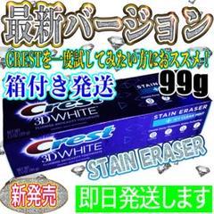 """Thumbnail of """"【安心の箱付き発送】クレスト☆!3Dホワイトステインイレイサー歯磨き粉 99g"""""""