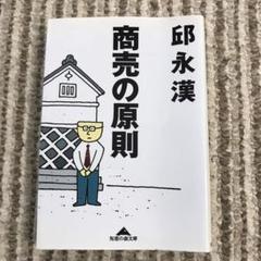 "Thumbnail of ""商売の原則"""