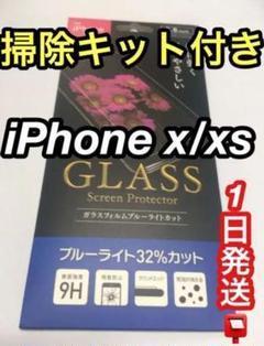 """Thumbnail of """"#即購入歓迎# iPhone x/xsブルーライトカットガラスフィルム"""""""