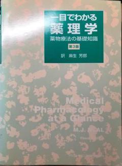 "Thumbnail of ""一目でわかる薬理学 : 薬物療法の基礎知識"""