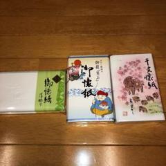 "Thumbnail of ""御懐紙 30枚x8セット 未開封"""