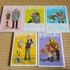 "Thumbnail of ""未満れんあい 1、2、3、4、5巻 5冊"""