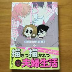 """Thumbnail of """"嫁はBL漫画家 1"""""""
