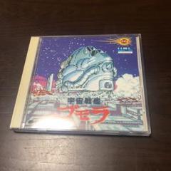 """Thumbnail of """"宇宙戦艦ゴモラ"""""""