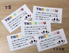 """Thumbnail of """"サンキューシール*T5 カラフル にこちゃん 120枚"""""""