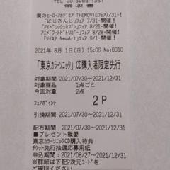 "Thumbnail of ""東京カラーソニック シリアル"""