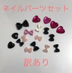 "Thumbnail of ""ネイパーツ セット B級品"""