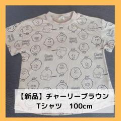 """Thumbnail of """"【新品】チャーリーブラウン Tシャツ 100 スヌーピー ベージュ 夏"""""""