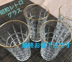 """Thumbnail of """"一口ビールグラス 金縁 カット入り 酒器 4個セット 佐々木ガラス 昭和レトロ"""""""