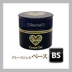 "Thumbnail of ""即購入OK♪♡新品♡ グレースジェル ベース 15ml"""