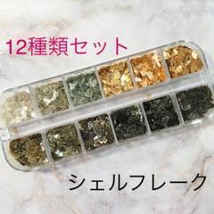 """Thumbnail of """"ネイルパーツ♡ハンドメイド素材!落ち着いたカラーのクラッシュシェル10"""""""