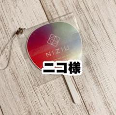 "Thumbnail of ""ニコ様 ミニうちわ 3個"""
