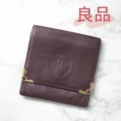 """Thumbnail of """"【良品】Cartier(カルティエ)  マストライン  小銭入れ ボルドー!"""""""