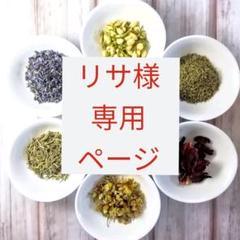 """Thumbnail of """"リサ様専用★ドライハーブセット"""""""