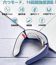 "Thumbnail of ""リラクゼーション器 コードレス USB充電式 温熱器 安全 軽量"""