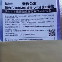 "Thumbnail of ""舞台 刀剣乱舞  最速 抽選 先行 シリアル コード"""