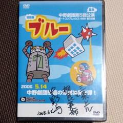"Thumbnail of ""中野劇団 DVD 劇団公演 ブルー サイン入り"""