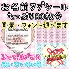 """Thumbnail of """"お名前シール ノンアイロン シンプル可愛い♡たっぷり80枚 保育園 入園準備"""""""