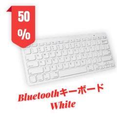 """Thumbnail of """"Bluetoothキーボード 白 コードレス Windows ワイヤレス"""""""