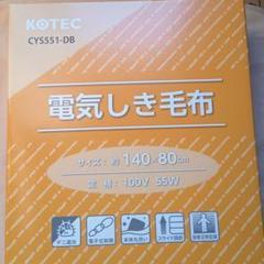 "Thumbnail of ""KOTEC 電気しき毛布 CYS551-DB"""