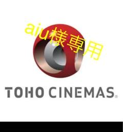 "Thumbnail of ""TOHOシネマズ TCチケット aiu様専用"""