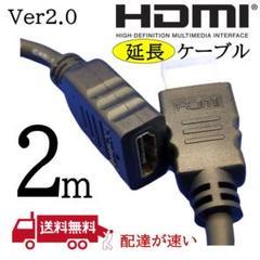 "Thumbnail of ""HDMI延長ケーブル 2m 高品質Ver2.0 4K対応 送料無料"""