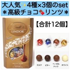 """Thumbnail of """"4種計12個★リンツリンドール チョコレート 大量 激安 コストコ 母の日"""""""