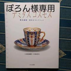 "Thumbnail of ""デミタスコスモス : 鈴木康裕・登美子コレクション"""