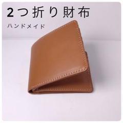 """Thumbnail of """"牛革製 二つ折財布 長財布 ブラウン"""""""